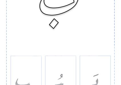 بطاقات حرف الباء تعليم الحروف للاطفال بطاقات تعريف الحرف واشكاله وحركاته شمسات