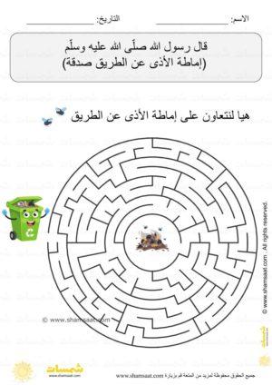 حديث شريف للاطفال إماطة الأذى عن الطريق صدقة اوراق عمل اسلامية