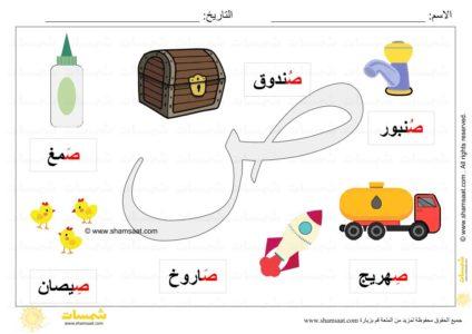 بطاقة عرض ملونة - حرف الصاد - صور لكلمات تبدأ بحرف الصاد - شمسات