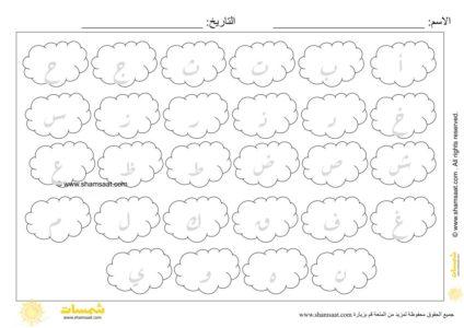 تتبع الحروف العربية تدريبات الابجدية العربية للاطفال شمسات