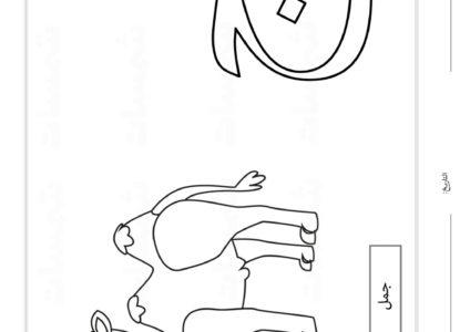 تلوين الحرف وصورة حرف الجيم تدريبات قبل الكتابة والتعرف على الحروف