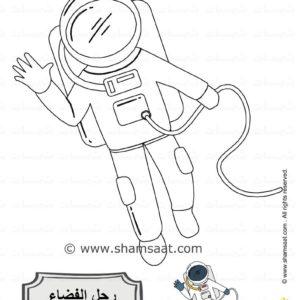 والعكس صحيح الأسلاك أوكلاند لوحة عن الفضاء اطفال Comertinsaat Com