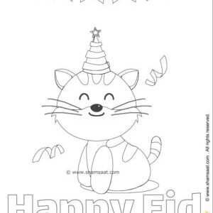 photograph regarding Eid Cards Printable known as Eid coloring internet pages and Content Eid playing cards for young children - شمسات