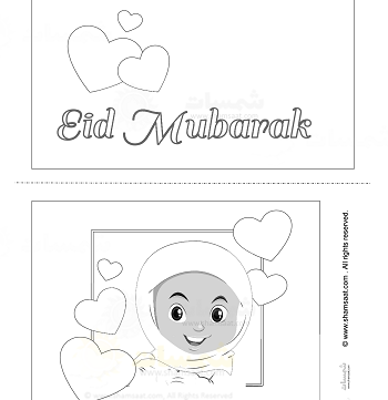 Ramadan Islamic Coloring Pages For Kids شمسات