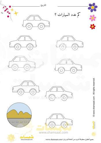 الازدواجية ببساطة تقنية رقم 8 عربي للاطفال Findlocal Drivewayrepair Com