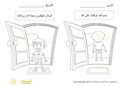 ادعية الطفل المسلم للتلوين دعاء الدخول والخروج من المنزل شمسات