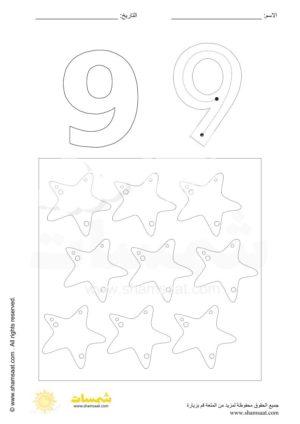 نشاطات التلوين وتعلم الارقام الرقم تسعة 9 شمسات